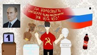 СВИДЕТЕЛИ СВЯЩЕННОГО СССР-а