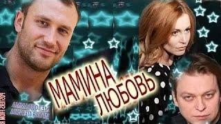 ФИЛЬМ ДО СЛЕЗ!2017''Мамина любовь''МЕЛОДРАМЫ РУССКИЕ 2017 НОВИНКИ!