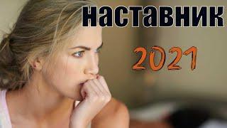 Наставник - фильм о трудностях в жизни 2021 Русские мелодрамы 2021 новинки HD 1080P