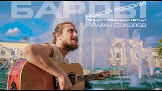 Бард Раман Соколов во Владивостоке песня Пространство Любви концерт на набережной