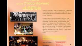 Клип ПРЕЗЕНТАЦИЯ Российские звезды по эксклюзивным ценам NEW