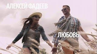 Алексей Фадеев - Любовь (official clip 2017)