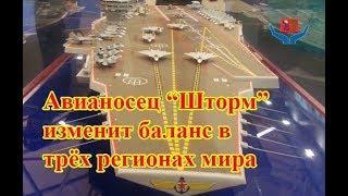 Авианосец «Шторм» изменит баланс в трех регионах мира