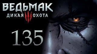 Ведьмак 3 прохождение игры на русском - Королевский гамбит ч.2 [#135]