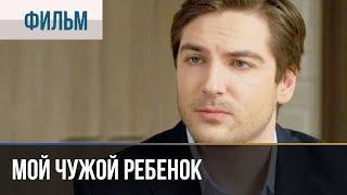 ▶️ Мой чужой ребенок   Фильм / 2016 / Мелодрама