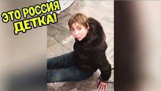 ЭТО РОССИЯ ДЕТКА!ФЕНОМЕНАЛЬНАЯ СТРАНА УДИВИТЕЛЬНЫХ ЛЮДЕЙ ЛУЧШИЕ РУССКИЕ ПРИКОЛЫ 10 МИНУТ РЖАЧА-102