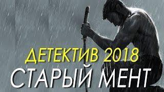 Детектив удивил всех! ** СТАРЫЙ МЕНТ ** Русские детективы 2018 новинки HD 1080P