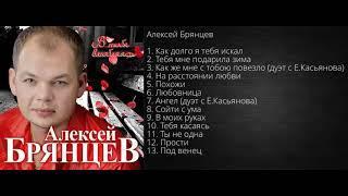 Премьера Долгожданного Нового Супер Альбома Алексей Брянцев - В тебя влюбляясь/ПРЕМЬЕРА 2021