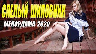 Бомбовый фильм !! - СПЕЛЫЙ ШИПОВНИК- Русские мелодармы 2020 новинки HD 1080P