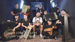 Студия Союз feat. L'One - Чёрный умеет блестеть