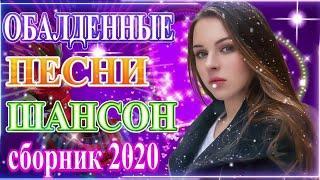 Шансон 2020 Сборник Лучшие песни года 2020