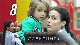 Лабиринты. 8 серия (2018) Новая мелодрама @ Русские сериалы