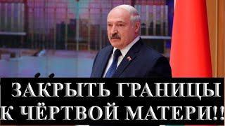 СРОЧНО!! Новости Беларуси Сегодня 1 ноября! ЛУКАШЕНКО ЗАКРЫЛ ВСЕ ГРАНИЦЫ БЕЛАРУСИ!!