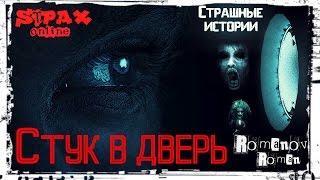 СТУК В ДВЕРЬ (Страшные истории) Sтрах Оnline...