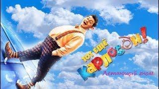 Летающий Гном русские комедии кино фильмы