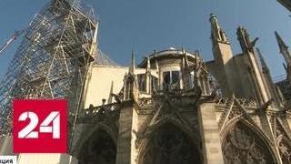 Нотр-Дам под угрозой: почему рекордная жара опасна для парижского собора - Россия 24