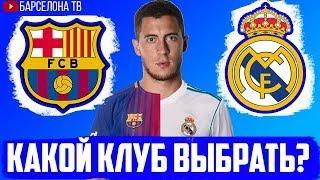 Эден Азар покинет Челси и перейдет в.... Барселона или Реал Мадрид? Трансферы 2018