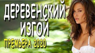 Мелодрамы про деревню 2020 - ДЕРЕВЕНСКИЙ ИЗГОЙ /Русские фильмы 2020. сериалы