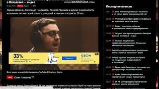 Российские звезды снялись в трогательном клипе в память о Началовой — видео
