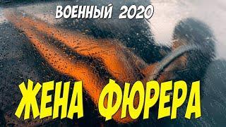 Слетали трусы от фильма!! - ЖЕНА ФЮРЕРА - Русские военные фильмы 2020 новинки HD 1080P