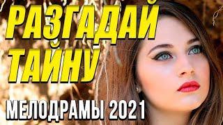 Мелодрама о девушке [[ Разгадай тайну ]] Русские мелодрамы 2021 новинки HD 1080P