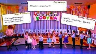 Родительский чат в детском саду - Муж на щас - Уральские Пельмени 2019