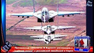 """Призрачные самолеты: В Израиле рассказали о """"горячей линии"""" с российской авиабазой в Сирии"""