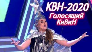 КВН. Музыкальный фестиваль Голосящий КиВиН-2020 на Первом канале. Анонс