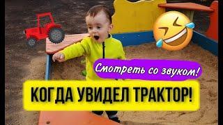 Vlog: Сын увидел трактор! Эмоции зашкалили. Смотреть со звуком! :) Приколы с детьми, смешное видео