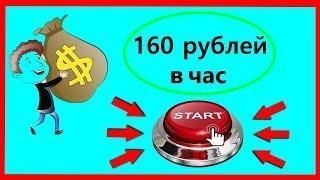 Быстрый заработок денег в интернете 160 руб в час