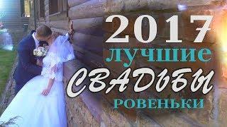 Лучшие свадьбы   2017