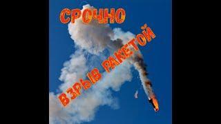 срочно новости!ракета уничтожило нло!или нло уничтожило!смотрите все!взрыв в небе такой огромный