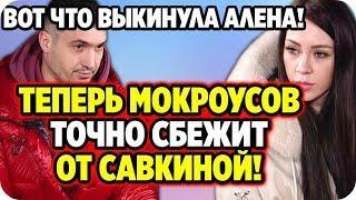 ДОМ 2 НОВОСТИ 2 марта 2020. Новая выходка Савкиной шокировала Мокроусова!