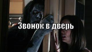 Страшные истории-Звонок в дверь