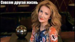 СОВСЕМ ДРУГАЯ ЖИЗНЬ, мелодрама о семейной жизни, русские фильмы