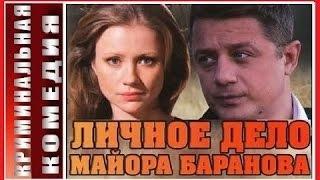 РОССИЙСКИЕ БОЕВИКИ ЛИЧНОЕ ДЕЛО МАЙОРА БАРАНОВА фильм который стоит посмотреть