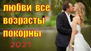 Зимняя премьера 2021 - Любви все возрасты покорны.  Русские мелодрамы 2020 новинки HD 1080P