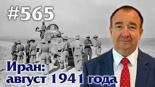 Игорь Панарин: Мировая политика #565. Иран: август 1941 года