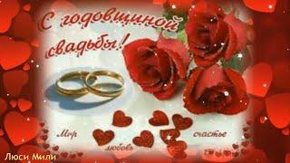 С Годовщиной Свадьбы! Самое Красивое и Нежное Поздравление С Днем Свадьбы!