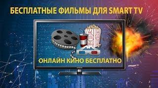 Как смотреть фильмы бесплатно на smart tv. Фильмы бесплатно. Онлайн кино бесплатно. ivi бесплатно.