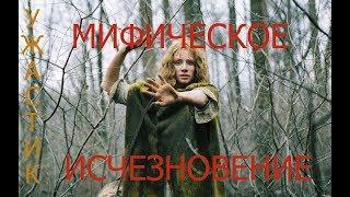 Фильмы Которые Стоит Посмотреть Ужастик Мифическое Исчезновение Боевик Топчик