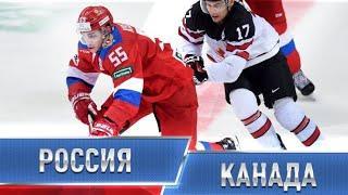 Россия — Канада. Полуфинал. Хоккей. Молодёжный Чемпионат мира 2021.