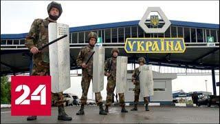 Украина расширила торговые санкции против России. 60 минут от 10.04.19