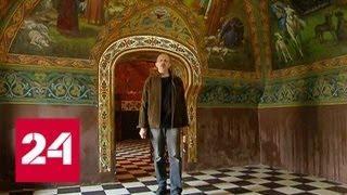 Облюбование Москвы. Юсуповы палаты - Россия 24