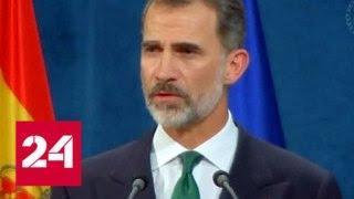 Месть Каталонии: Жирона объявила короля Испании персоной нон грата - Россия 24