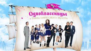 Одноклассницы и тайна пиратского золота (Фильм 2009) Комедия, приключения