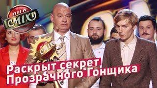Прозрачный Гонщик Снова Победил | Летний Кубок Лиги Смеха 2018