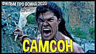 САМЫЙ МОЩНЫЙ ВОИН В МИРЕ / ФИЛЬМ ПРО ВОИНА 2020 / (САМСОН) / (НОВИНКА) HD 1080P