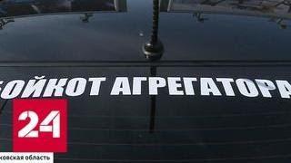 Столичные таксисты объявили бойкот одному из популярных агрегаторов - Россия 24