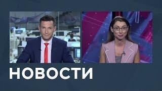 Новости от 23.07.2018 с Дмитрием Новиковым и Лизой Каймин